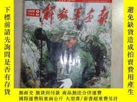 二手書博民逛書店罕見解放軍畫報2008-2下》文泉雜誌類16開16-B22Y11