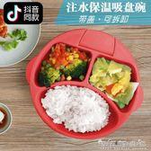 兒童餐具注水保溫碗寶寶分格餐盤兒童餐具嬰幼兒防摔輔食碗吸盤碗 晴天時尚館