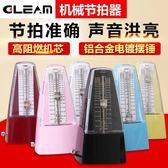 節拍器 Gleam節拍器鋼琴吉他機械節拍器古箏二胡節拍器樂器通用   『歐韓流行館』