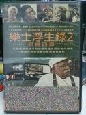 挖寶二手片-D88-正版DVD-電影【樂士浮生錄2:名揚四海】-皮歐雷瓦(直購價)