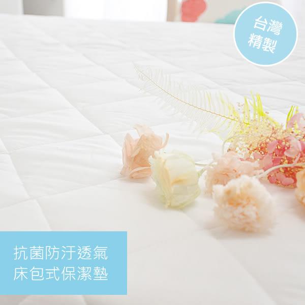 床包式保潔墊_加大6*6.2尺台灣製/第二代加強抗菌透氣 加厚處理 民宿租屋/尿布床墊 超取限1組