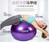 健身球瑜伽球分娩平衡瑜珈瘦身大球減肥球