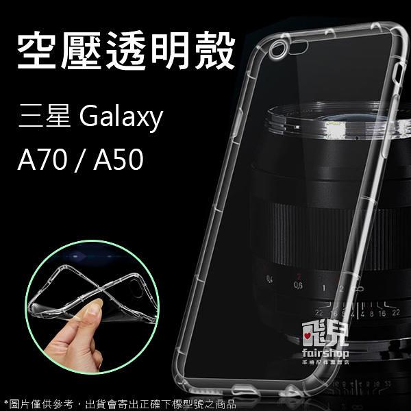 【妃凡】像裸機般透!空壓殼 三星 Galaxy A70/A50 軟殼 手機殼 透明 TPU 保護殼 保護套 198