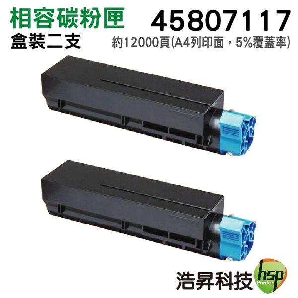 【二支組合 ↘3890元】OKI 45807117 黑色 相容碳粉匣 適用ES5112 ES4192 ES5162