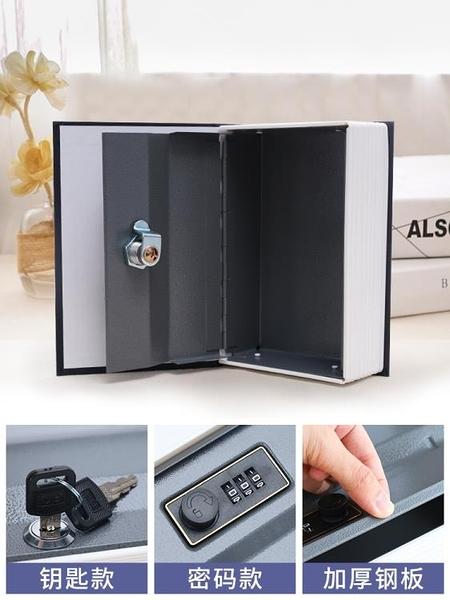 帶鎖小存錢罐家用創意保險箱儲蓄罐書本密碼盒子【奇妙商鋪】