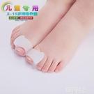 分趾器 兒童腳拇指外翻日夜矯正器預防重疊分趾器腳趾內扣翻硅膠糾正矯形 韓菲兒