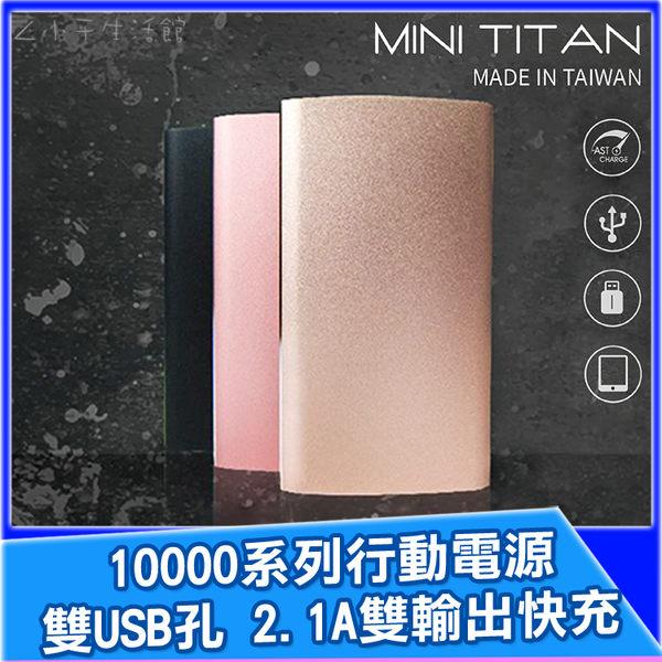 Mini Titan 10000系列行動電源 5500mAh 雙USB孔 2.1A雙輸出快充 台灣製造 充電器 移動電源