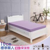 House Door 吸濕排濕10cm乳膠記憶床墊保潔組-單人3尺(丁香紫)