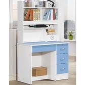書桌 電腦桌 PK-678-4 淺藍書桌 (不含其它產品)  【大眾家居舘】