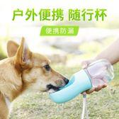 狗狗外出水壺寵物隨行杯泰迪戶外飲水器外出便攜水壺狗狗用品 【好康八八折】