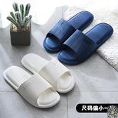 拖鞋 買一送一家居拖鞋女夏室內情侶居家用洗澡浴室防滑厚底涼拖鞋男士 6色