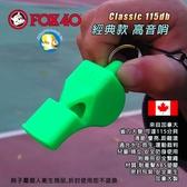 [加拿大 Fox40] Class 經典款 螢光綠 115分貝 無滾珠口哨 安全哨 裁判哨 狐狸哨;