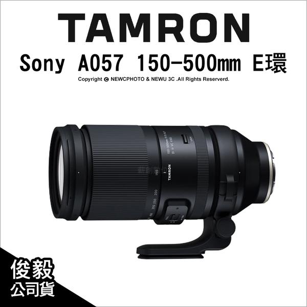 Tamron A057 100-500mm F5-6.7 DiIII VC VXD Sony E環 公司貨【可刷卡】薪創數位