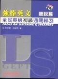 二手書博民逛書店《強棒英文全民英檢初級通關秘笈聽說篇─GEPT》 R2Y ISBN:9867497929