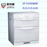 【PK廚浴生活館】高雄喜特麗 JT-3166QGW 下嵌式烘碗機 臭氧 實體店面 可刷卡
