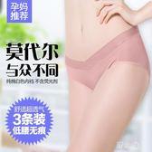 孕婦內褲  莫代爾懷孕期短褲低腰托腹無痕產婦襠純棉不抗菌舒適透氣 KB10602【野之旅】