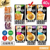 SHEBA日式鮮饌包 成貓專用 鯷魚鮮湯 40g【寶羅寵品】