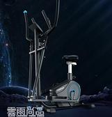 踏步機橢圓踏步機家用太空漫步機 磁控靜音室內健身橢圓儀迷你漫步機 快速出貨