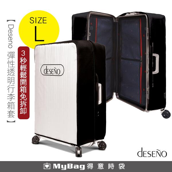 Deseno 防塵套 彈性透明行李箱套-L 獨特拉鍊設計 開箱面拆卸 B1129-0008B-L