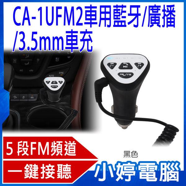 【24期零利率】全新 CA-1UFM2車用藍牙/廣播/3.5mm車充 5段FM頻道調節 一鍵接聽 5V2.1A充電