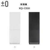 (即日起-3/2買再加贈Y120電暖器)日本 ±0正負零 除濕機(XQJ-C010)白(原廠保固)