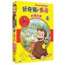 好奇猴喬治 吃喝玩樂 DVD ( Curious George)