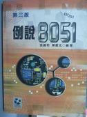 【書寶二手書T5/大學理工醫_PPO】例說 8051_張義和、陳敵北_3/e_有光碟