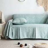 沙發罩 沙發蓋布全蓋北歐網紅ins風棉麻雙人沙發布單沙發罩沙發巾防塵布 時尚芭莎