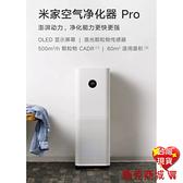 含稅發票 台灣出貨小米  米家空氣淨化器 PRO