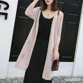 大碼空調衫 防曬開衫女2019新款夏薄中長款外搭寬鬆鏤空外套冰絲針織衫 js25010『Pink領袖衣社』