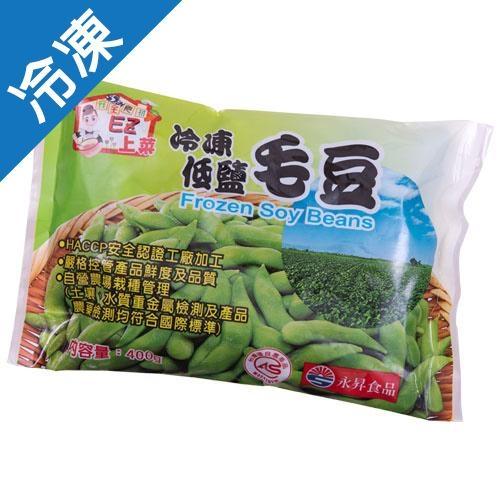 永昇低鹽毛豆莢400G/包【愛買冷凍】
