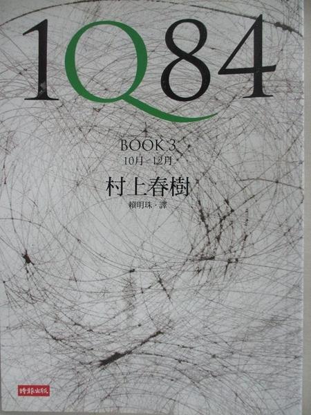 【書寶二手書T1/翻譯小說_BM4】1Q84-Book3_村上春樹, 賴明珠