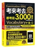 二手書博民逛書店《考來考去都考這3,000單字【虛擬點讀筆版】(免費附贈虛擬點讀