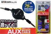 【吉特汽車百貨】日本willcom 3.5mm耳機孔 AUX音源線 收縮設計 耐用穩定 高音質 主機 居家 撥放器用