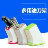 刀具架多功能收納架置物架刀座菜刀架創意廚房用品塑料刀架刀座 QG7641『優童屋』