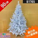 B1765☆3尺_聖誕樹_銀白#聖誕節#聖誕#聖誕樹#吊飾佈置裝飾掛飾擺飾花圈#圈#藤