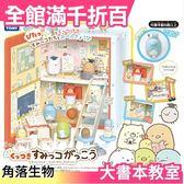 【角落生物 大書本教室】日本 TAKARA TOMY 企鵝白熊炸豬排炸蝦貓咪盒玩扭蛋杯緣子【小福部屋】