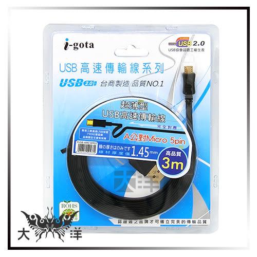 ◤大洋國際電子◢ i-gota FUSB-AMC5PP03 A公對Micro 5pin 超薄型USB高速傳輸線3M USB傳輸線 手機