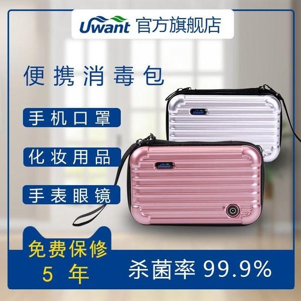 Uwant臭氧紫外線消毒盒 家用小型便攜手機口罩殺菌機器uv消毒包 快速出貨