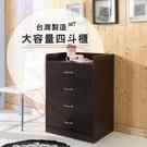 胡桃木多功能大容量收納置物四斗櫃 抽屜櫃 家美