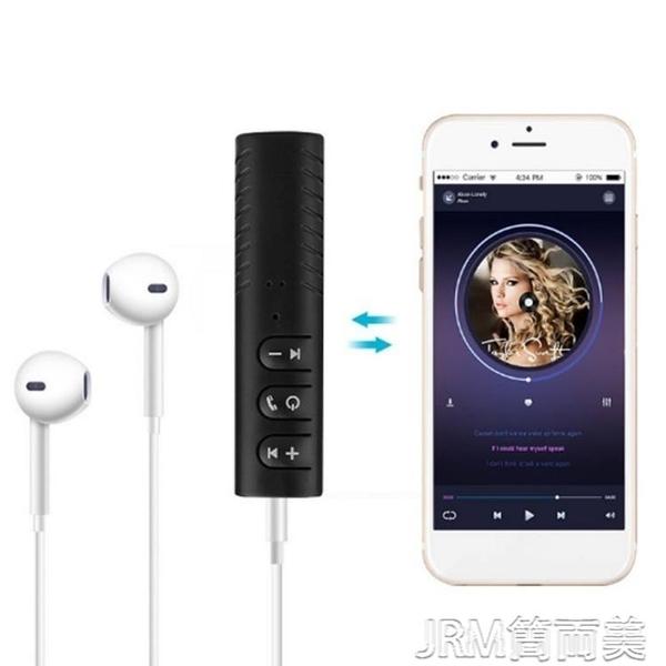 適配器 藍芽接收器5.0 安卓蘋果小米有線耳機轉換 音頻適配器轉音 簡而美