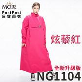 [中壢安信]MORR PostPosi  Ⅱ 第二代 反穿 炫藜紅 全新升級版 連身 雨衣 背後全新設計 NG1104