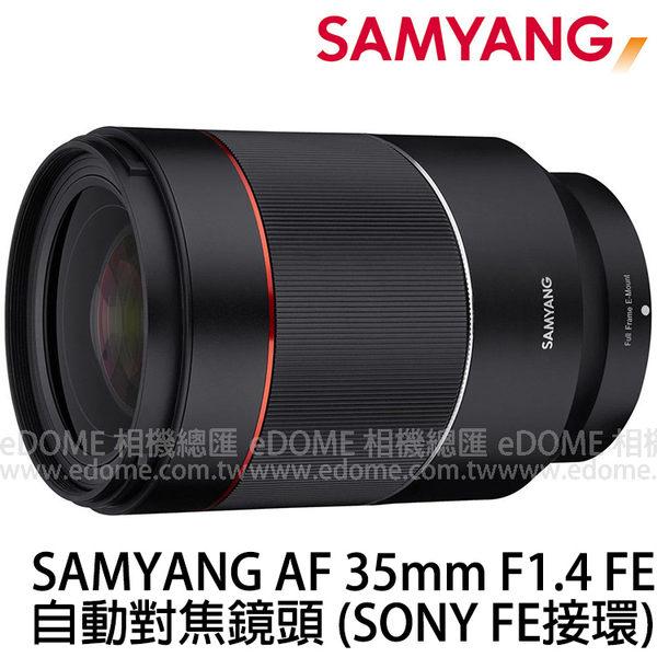 SAMYANG 三陽 AF 35mm F1.4 FE 自動對焦鏡頭 (24期0利率 免運 公司貨) SONY FE接環 A7 II A7S II A7R II