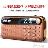 收音機 老人可充電隨身聽mp3老年人便攜式迷你音響插卡小音箱播放器
