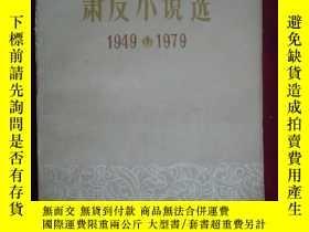 二手書博民逛書店肅反小說選罕見1949--1979Y20091 羣衆出版社 羣衆