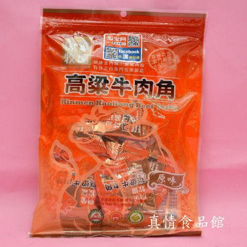 良金高粱牛肉角原味(淨重約180g)-隨身包隨時都可以拿出來解饞!