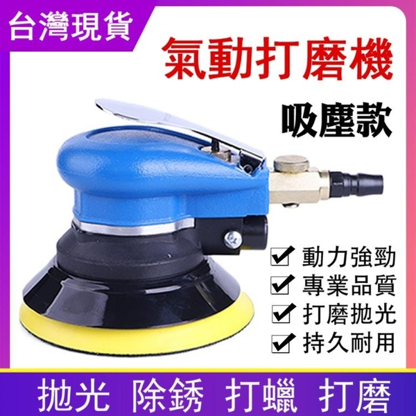 台灣出貨免運!多功能氣動打磨機 砂紙機 汽車拋光機 磨光機 打磨機 打蠟機 氣磨風磨