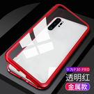 華為P30/P30 Pro 金屬邊框手機殼 華為P20/P20Pro 萬磁王手機保護套 Huawei P20/P20 Pro情侶鋼化玻璃手機套
