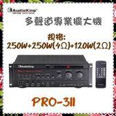 【AudioKing 台灣憾聲】多聲道專業擴大機 黑色 《PRO-3II》全新原廠保固
