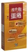 【味一食品】陽光森巴吮指鮪魚鬆蛋捲(12盒/箱)(含運)